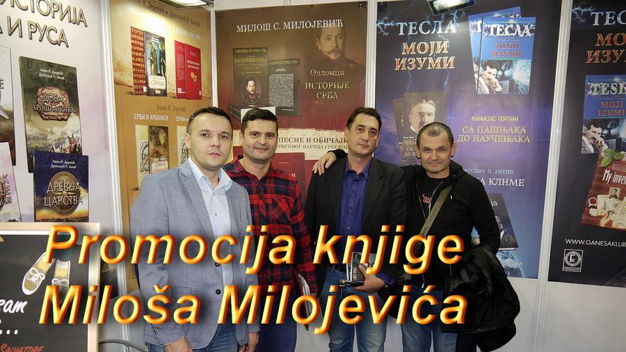 Удружење Милош Милојевић на овогодишњем сајму књига у Београду
