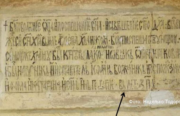 Сто тридесет осам година од увођења Јулијанског календара у Српску православну цркву