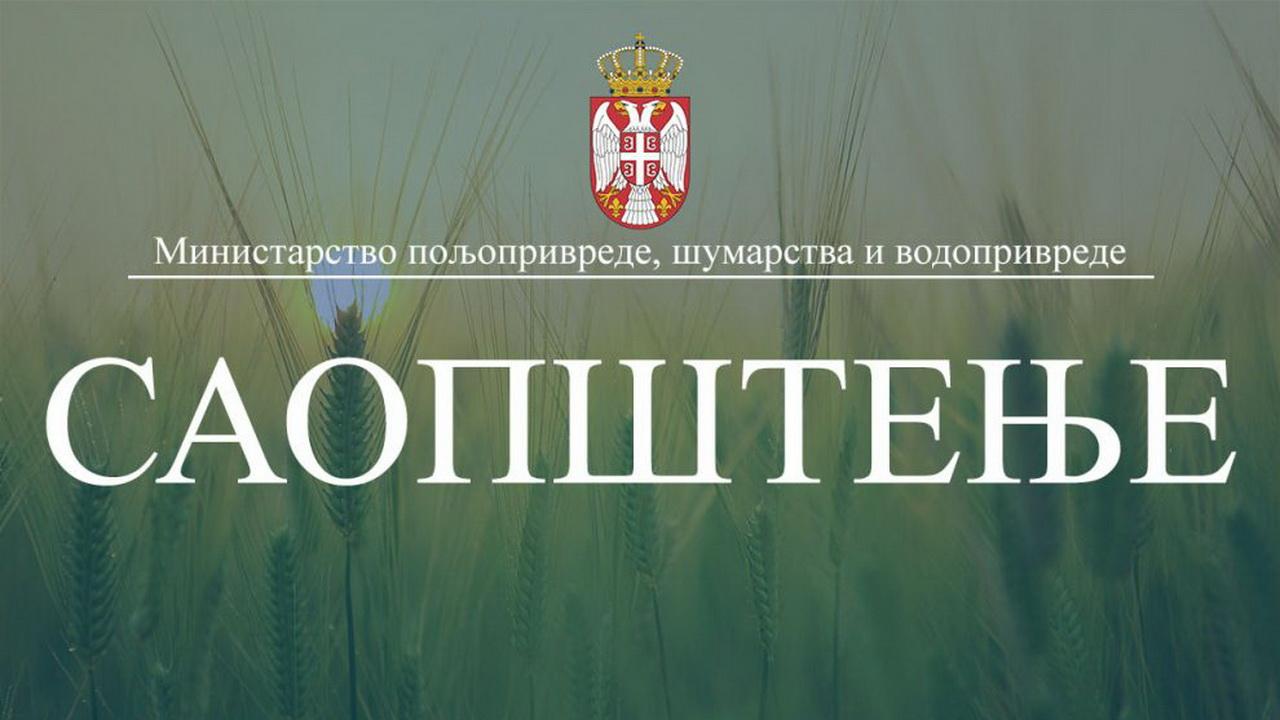 Управа за аграрна плаћања САОПШТЕЊА МИНИСТАРСТВА