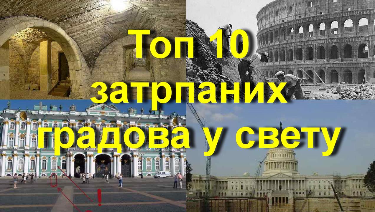 Топ 10 затрпаних градова у свету