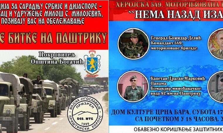 """Трибина""""Битка за Паштрик""""  Дом културе у Црној Бари 17. октобра 2020."""