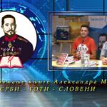 SRBI – GOTI – SLOVENI  od Aleksandra Mitića